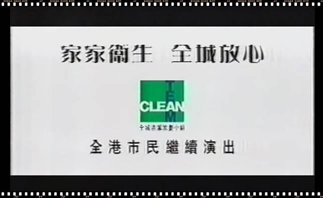 全城清潔策劃小組特別邀請了方力申、黎明、鄭秀文等,義務演出四輯政府宣傳短片。