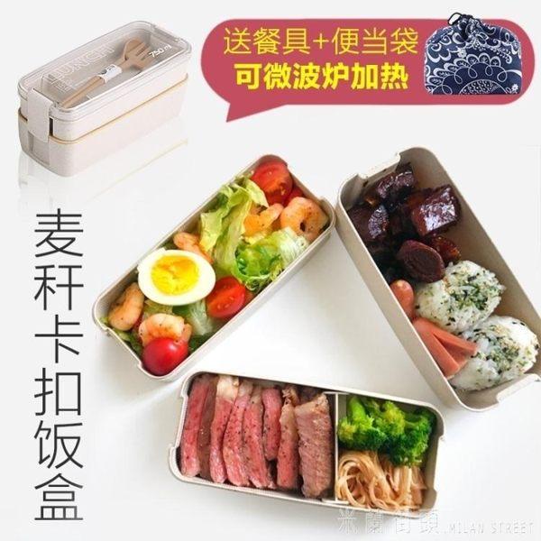米蘭 日式小麥多層學生便當盒運動健身餐盒上班微波爐飯盒帶蓋韓國分格