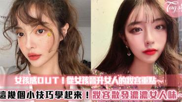 從女孩晉升女人的妝容重點!把握這幾個小tips,就能從妝感散發濃濃女人味啦~