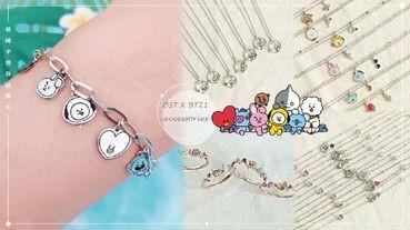 BT21聯名再一波!韓國「OST」X「BT21」聯名推出超可愛的BT21飾品~Army荷包又不保啦!
