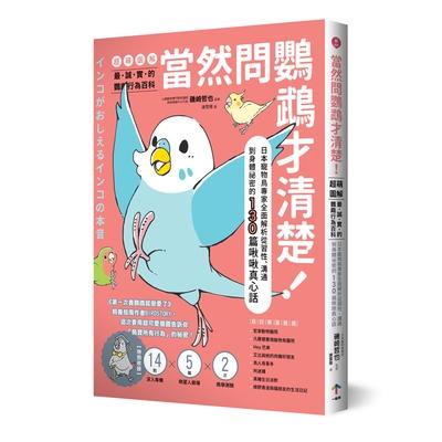 當然問鸚鵡才清楚最誠實的鸚鵡行為百科(超萌圖解)(日本寵物鳥專家全面解析從習性.溝通到身體祕密的130篇啾啾真心話)