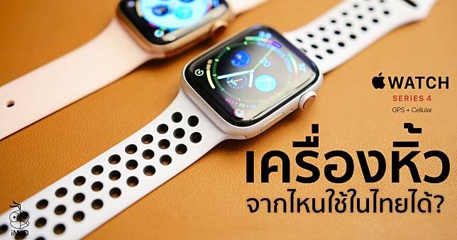 Apple Watch Series 4 Cellular เครื่องหิ้ว Cover