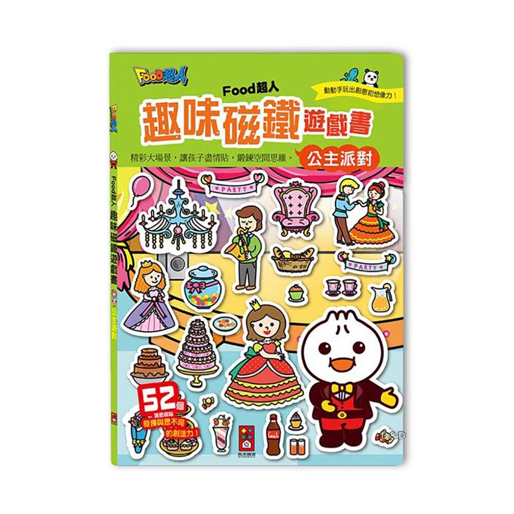 《風車出版》圖書 公主派對 FOOD超人趣味磁鐵遊戲 東喬精品百貨