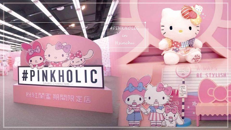 Hello Kitty快閃店進攻新竹!粉嫩佈景&45周年紀念娃娃,今年暑假絕對不能錯過~