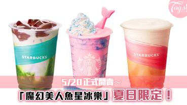 星巴克推出「魔幻美人魚星冰樂」,超美設計~不捨得喝呢!