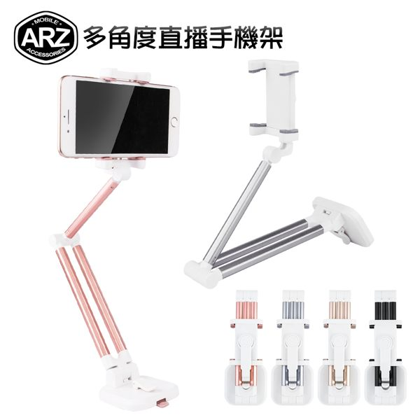 多角度直播手機架 加高/加長 自拍手機架 吸盤手機架/車架 多功能手機支架 摺疊收納 手機立架 ARZ