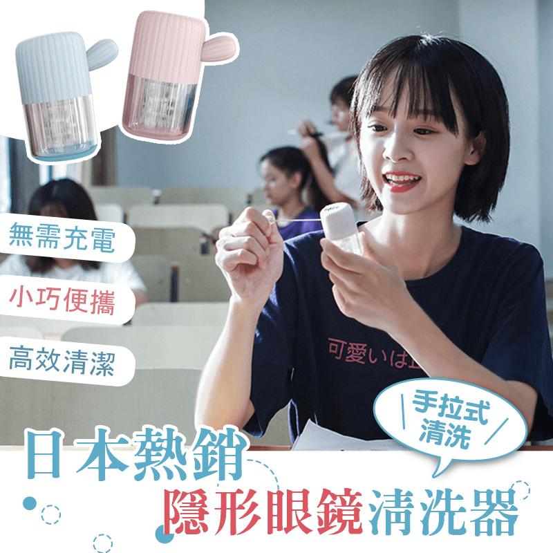 """日本熱銷手拉式隱形眼鏡清洗器,輕輕拉動,隱形眼鏡的""""花式""""清洗。手拉正反旋轉清洗,高效清潔,無噪音,清洗只需5秒鐘。無需充電,隨時隨地都在線。體型小巧精緻,不佔空間~"""