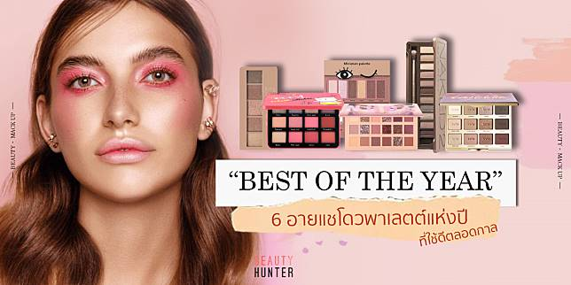Best of the year! 6