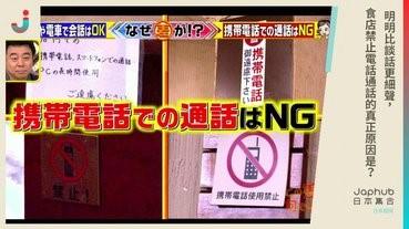 明明比談話更細聲,食店禁止電話通話的真正原因是?