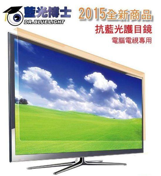 【鼎立資訊 】藍光博士32吋護目鏡 抗藍光護目鏡 JN-32PLB 尺寸:730mm*435mm
