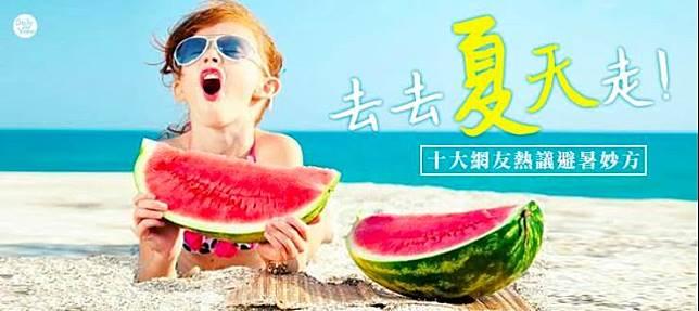 去去夏天走!十大網友熱議避暑妙方!