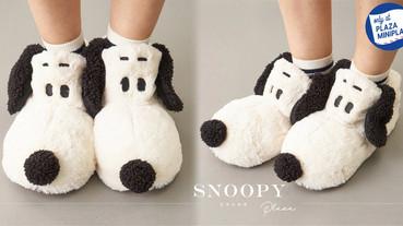 冬日必備!PLAZA推出毛茸茸「史努比室內拖鞋」,超萌史努比溫暖包覆雙腳再也不冷啦~