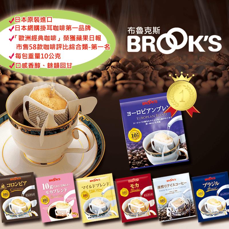超人氣首選!日本BROOK'S濾掛式咖啡,為您嚴選咖啡豆,提供最佳品質!以專業烘培技術,口感豐富且濃郁,完美呈現應有風味!特殊設計的理想咖啡掛耳,任何人都能沖泡出美味的咖啡!就來好好放鬆享用吧!現在有