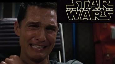 馬修麥康納看星際大戰預告熱淚盈眶!! 無違和感結合!