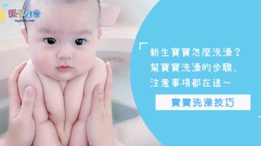 寶寶洗澡怎麼洗?步驟、技巧大公開!幫新生寶寶洗澡這樣做~