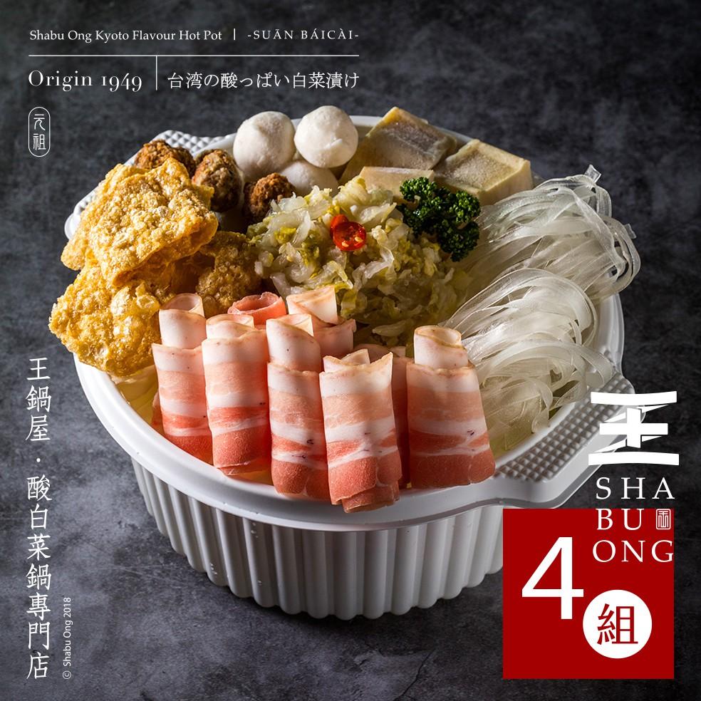 [王鍋屋] 十六人份酸白菜鍋冷凍鍋底組合包