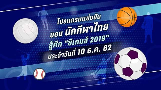 โปรแกรมซีเกมส์ 2019 ของนักกีฬาไทย ประจำวันที่ 10 ธ.ค. 62