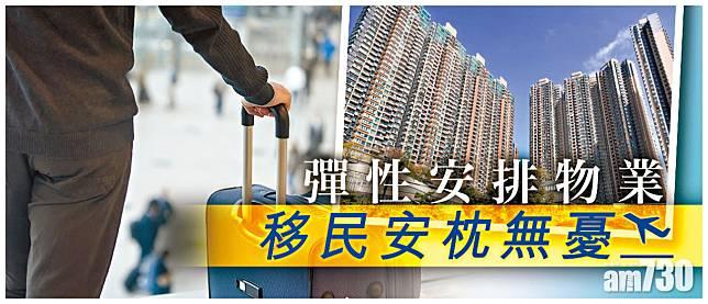 【HOUSE730搵樓大本營】彈性安排物業 移民安枕無憂