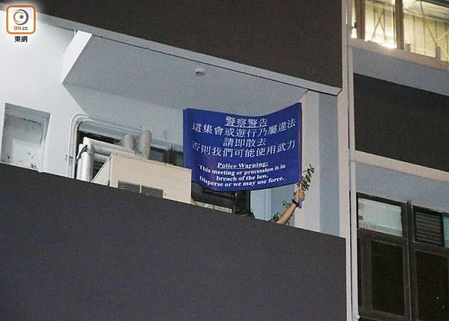 警方在警署內舉藍旗警告。(梁國雄攝)