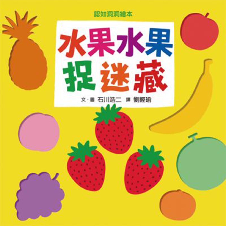小魯文化 - 水果水果捉迷藏