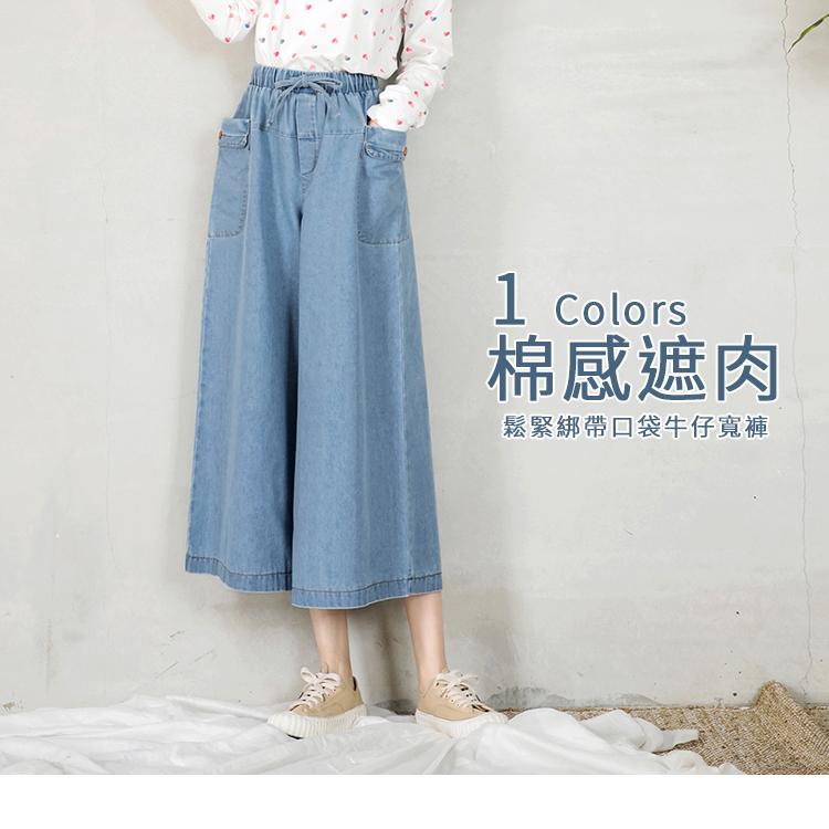 鬆緊綁帶造型口袋設計八分牛仔寬版褲