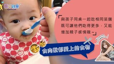 【專欄作家:Rina Lam(Hena媽媽日記)】Hena食譜: 南瓜燴豆腐 大人細路一齊食