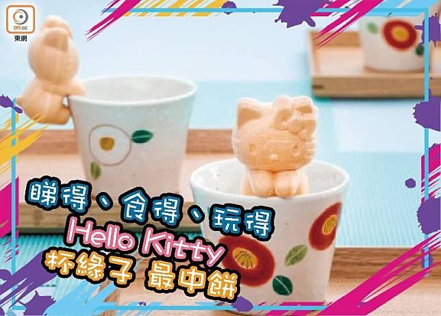 日本「栗庵風味堂」創意推出「Hello Kitty最中餅」,特別之處在於它還是一個杯緣子。(互聯網)