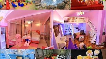 【宜蘭五結】聖荷緹渡假城堡-夢幻城堡民宿|公主風房型|溜滑梯|盪鞦韆|電動車|戲水池|套圈圈|孩子最愛包棟親子住宿|近傳藝中心(合作)