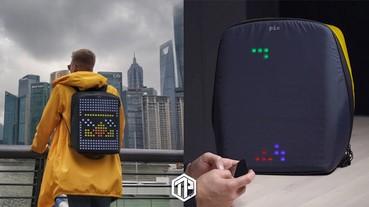 【 用背包來玩遊戲?】集娛樂和實用性於一身的「 智能背包」-- Pix Backpack