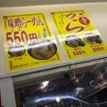 実際訪問したユーザーが直接撮影して投稿した道玄坂ラーメン専門店博多天神 渋谷南口店の写真