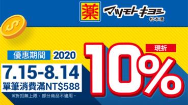 台灣松本清刷樂天卡 享最高10%+1.25%優惠