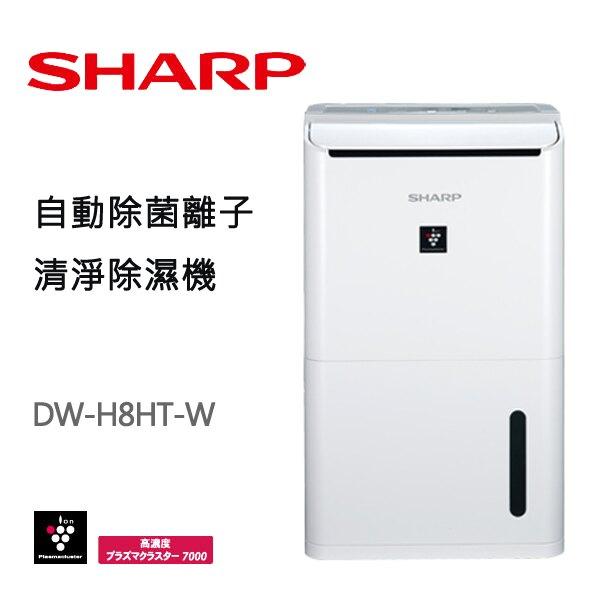 SHARP夏普 8.5L 智慧除濕清淨除濕機 DW-H8HT-W
