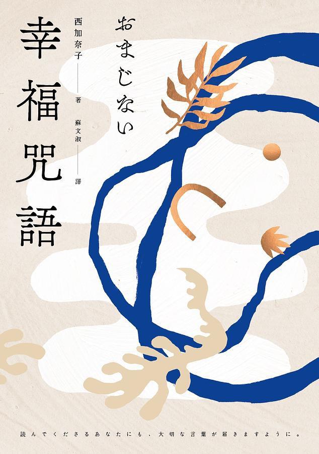 希望這世上,有能讓你感到獲得救贖的話語。──直木獎作家 西加奈子日本《國王的早午餐》節目 特別推薦「痛苦沒人知道,可是這書卻靜靜陪著我,像個平安符一樣。」看似不經意、不起眼,隨口無心的一句話,却在不堪