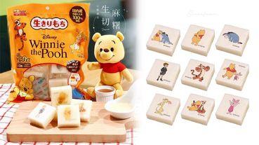 日本樂天最夯「小熊維尼生切麻糬」台灣也能買到了!11種小熊維尼造型,DIY下午茶好療癒!