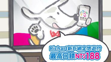 Richart x悠遊付 最高回饋188