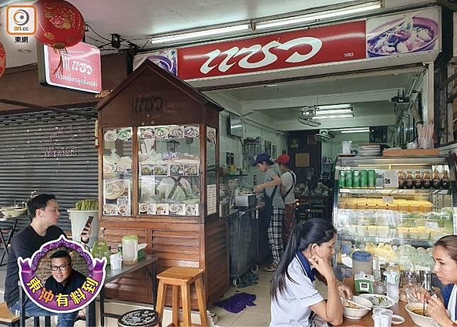 於BTS Thong Lo站近Marriott酒店外面轉右,有一間很出名的食湯河小店。(作者提供)
