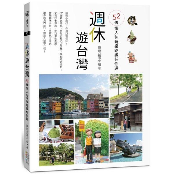 作者:樂遊台灣小組r出版日:2019/07/05rISBN:9789578587823