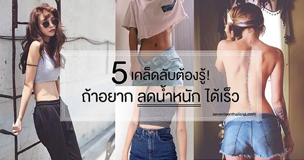 5 เคล็ดลับต้องรู้!! ถ้าคิดจะลดน้ำหนักอย่างจริงจัง