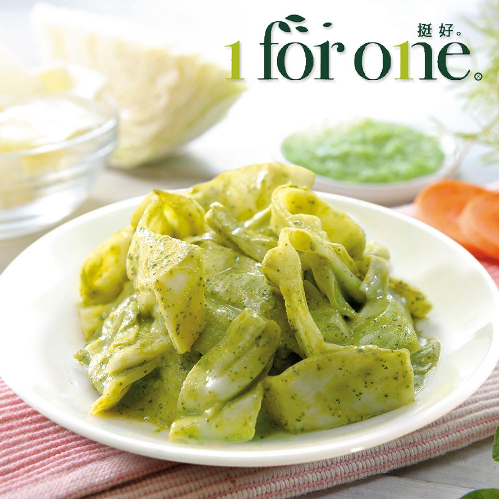 嚴選清脆「霸王白菜」釀製而成 秘製義式羅勒風味 真材實料,脆、綠、麻、香 下單七個工作天出貨