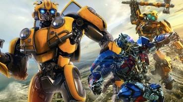 不只是前傳!官方宣布《大黃蜂》將重啟《變形金剛》全新宇宙!