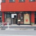 実際訪問したユーザーが直接撮影して投稿した千駄ケ谷うどんうどん屋 新堀の写真