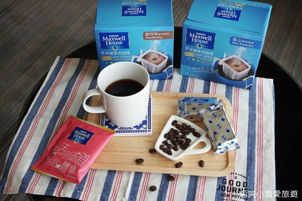 [咖啡] 麥斯威爾手沖濾掛式咖啡之花小錢就能享用精品級藍山、曼特寧風味咖啡