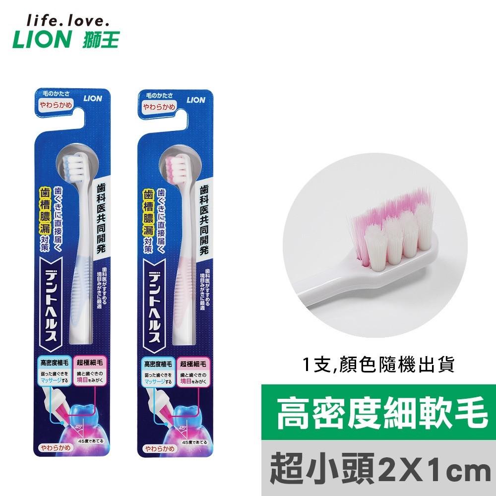 日本獅王按摩齦牙刷