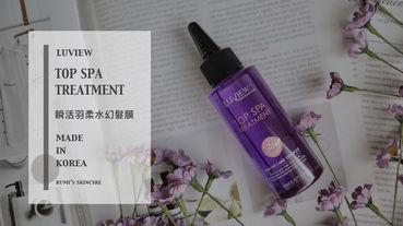 【保養】LUVIEW路薇兒|來自韓國SPA級的享受「7秒SPA水幻奶昔髮膜」頭皮按摩好輕鬆!