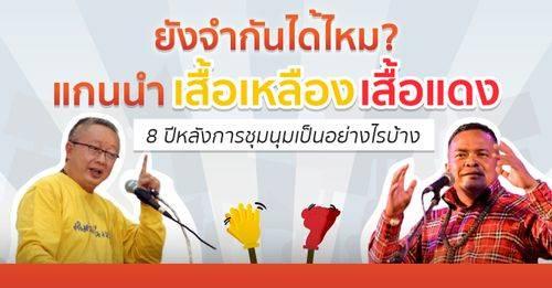 ยังจำกันได้ไหม? แกนนำเสื้อเหลือง เสื้อแดง 8 ปีหลังการชุมนุมเป็นอย่างไรบ้าง