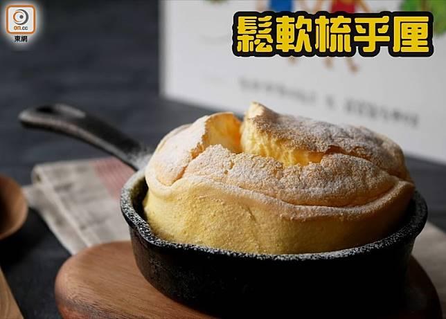 預備一個12厘米的煎鍋,然後把所有材料倒入裏面,出爐後就變成金黃鬆軟的日式梳乎厘芝士蛋糕。(互聯網)