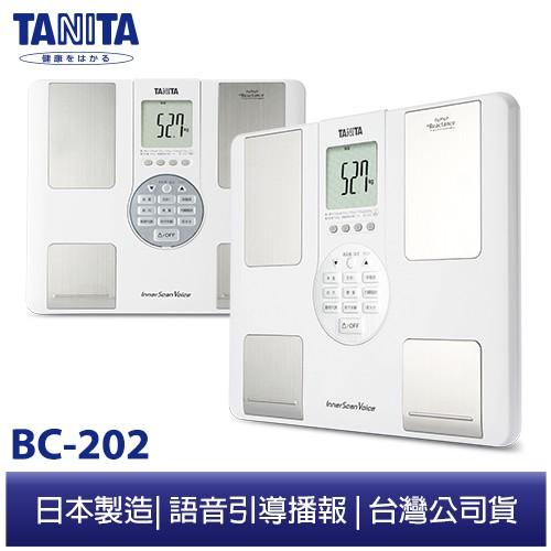 TANITA十合一語音體組成計BC202 (日本製)【TANITA旗艦館】
