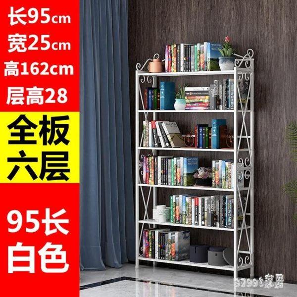 簡易書架落地省空間現代簡約鐵藝置物架多層收納架子書櫃 LR9179【Sweet家居】