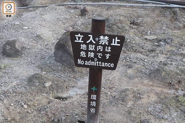 由於噴氣溫度高達攝氏120度,大家請留在木棧道上,不要走進「地獄」內。(劉達衡攝)