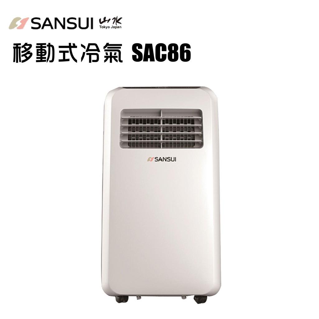 山水 移動式冷氣 SAC86 除溼 烘衣 空氣清淨 辦公 露營 居家